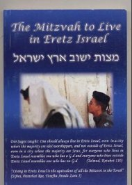 sefer-mitzvahtoliveineretzisrael